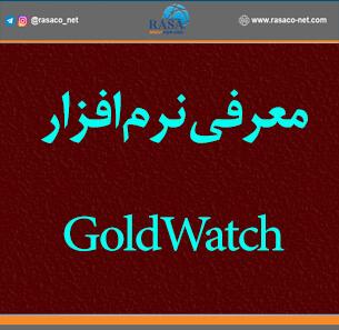 معرفی نرمافزار GoldWatch