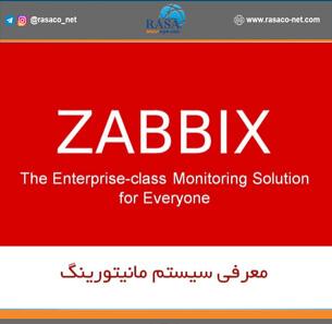 معرفی نرمافزار مانیتورینگ Zabbix